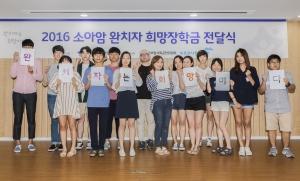 한국백혈병어린이재단, 소아암 완치자 '희망장학금' 지원