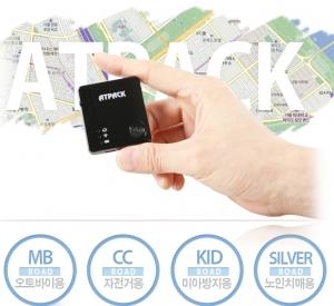 오토정보통신, IOT 사물인터넷 GPS 위치추적기 에이티팩 출시