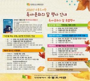 수봉도서관 2016년 독서·문화의 달 행사 안내 홍보물