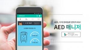 자동심장충격기 관리를 위한 어플, 'AED 매니저' 안드로이드 버전 출시