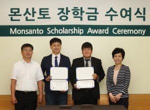 몬산토 코리아, 서울대 농생대에 장학금 전달