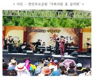 천안추모공원 가족사랑 효 음악회