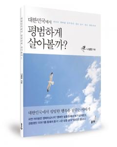 평범하게 살아볼까, 나병현 지음, 좋은땅출판사, 72쪽, 10000원