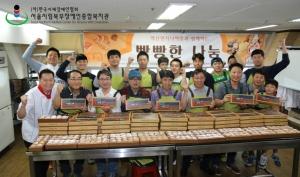 벽산엔지니어링 임직원이 빵빵한 나눔 행사 후 파이팅 포즈를 취하고 있다
