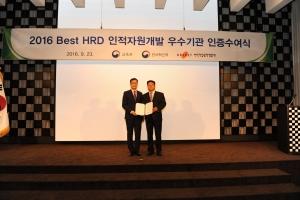 금천구시설관리공단이 2016년 공공부문 인적자원개발 우수기관 인증을 획득했다