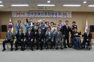 장애문화예술인의 축제이자 독창적인 재능을 뽐낼 수 있는 기회의 자리 제29회 전국장애인종합예술제 시상식이 30일 서울 이룸센터 누리홀에서 진행됐다
