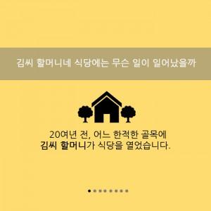 카드뉴스 부문 대상을 수상한 조인주양의 김씨 할머니네