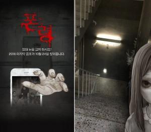 네이버(대표이사 김상헌)가 증강 현실(AR, Augmented Reality)을 접목한 새로운 형식의 공포 웹툰 단편 시리즈 폰령을 공개했다