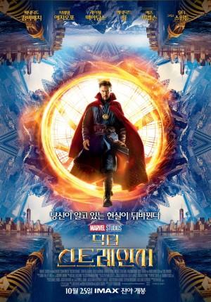 예스24 10월 4주 영화 예매순위… 마블의 새로운 슈퍼히어로 '닥터 스트레인지' 개봉 첫...