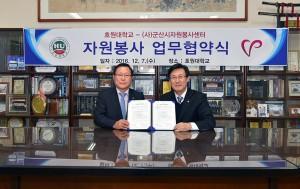 호원대학교가 7일 오후 3시 호원대학교 총장실에서 군산시자원봉사센터와 업무협약을 체결했다