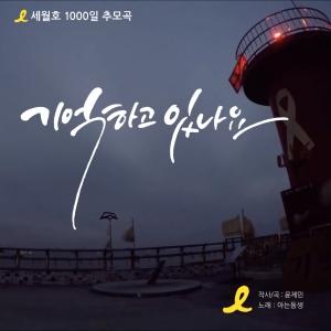 세월호 참사 추모헌정곡 기억하고 있나요가 1,000일이 되는 1월 9일에 맞춰 공개된다