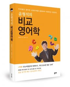 윤형석의 비교영어학, 윤형석 지음, 좋은땅출판사, 364쪽, 16,000원