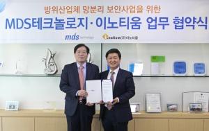 MDS테크놀로지 장명섭 대표(좌)와 이노티움 이형택 대표(우)가 방산분야 망분리 보안사업에서 공동 협력하기 위해 업무협약을 체결했다