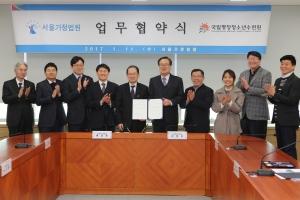 국립평창청소년수련원과 서울가정법원이 업무협약을 체결하고 단체 사진을 촬영하고 있다
