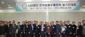 한국할랄수출협회 발기인대회