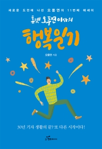 행복에너지가 교육기업 휴넷 오풍연 이사의 행복일기를 출판했다
