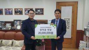 일산월드휴먼브리지 박동찬 대표가 고양이민자통합센터 김세영센터장에게 장학금을 전달하고 있다