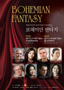 보헤미안 판타지가 부산문화회관 대극장과 서울 금호아트홀 연세에서 펼쳐진다