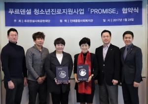 푸르덴셜사회공헌재단, 7개 기관과 청소년 진로직업체험 지속 지원