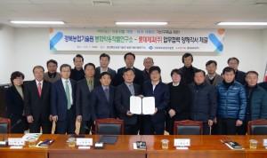 롯데제과와 경상북도 농업기술원이 약용작물 제빵 제품화 기반 구축 MOU를 체결하였다