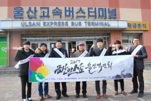 금산군 공무원들과 금산군인삼약초기업인협의회 직원 10여명이 2017년 금산인삼울산박람회를 알리기 위한 거리 홍보 캠페인을 펼쳤다