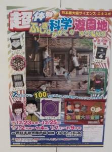 포시즌이 개최한 신기한과학유원지 포스터