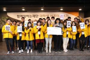 함께일하는재단이 21일 함께+ 서포터즈 발대식을 개최하고 본격적인 활동에 들어갔다