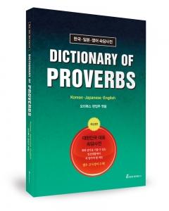 DICTIONARY OF PROVERBS, 모리북스 출판팀 저, 모리북스, 354쪽, 28,000원