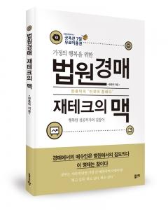법원경매 재테크의 맥, 한종덕 지음, 좋은땅 출판사, 364쪽, 22000원