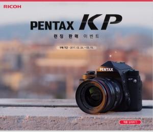 리코 펜탁스 공식 수입사 세기P&C가 펜탁스 KP의 국내 공식 런칭을 알렸다