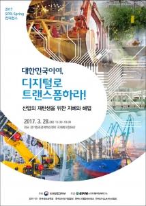 2017 SPRi Spring 컨퍼런스가 2017년 3월 28일 판교 경기창조경제혁신센터 국제회의장에서 개최된다 (사진제공: 소프트웨어정책연구소)