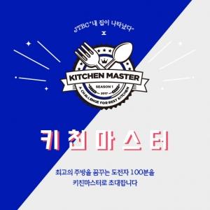 키친마스터 1기 공식 이미지 (사진제공: 한국도자기리빙)