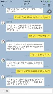 머니브레인이 박근혜 전 대통령 패러디한 챗봇을 출시했다