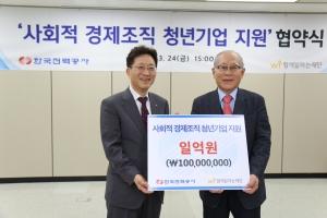 한국전력공사 박권식 상생협력본부장(사진 왼쪽)과 함께일하는재단 이세중 상임이사(사진 오른쪽)가 협약을 맺고 사진 촬영을 하고 있다