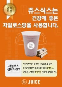 케이에이치컴퍼니는 지난달 쥬스식스의 주스류 전 제품에 사용되는 감미료를 일반 설탕에서 자일로스 설탕으로 교체한 결과 전월 대비 30%의 매출 상승을 기록했다