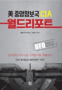 미 중앙정보국 CIA 월드리포트: UFO 표지