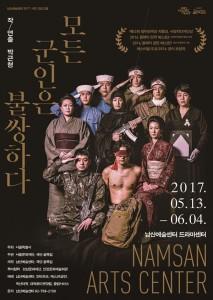 남산예술센터에서 모든 군인은 불쌍하다가 5월 13일에 개막한다