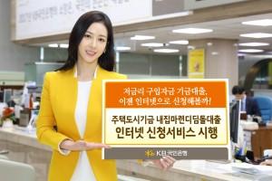 KB국민은행은 28일부터 주택도시기금 내집마련디딤돌대출을 인터넷뱅킹으로 신청하는 서비스를 시행한다