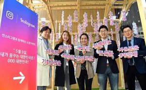 인스타그램이 5월 9일 대선을 맞아 살고 싶은 미5월 9일, 내가 꿈꾸는 대한민국은 이벤트를 연다