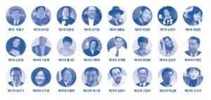 24명의 서울시정신건강지킴이