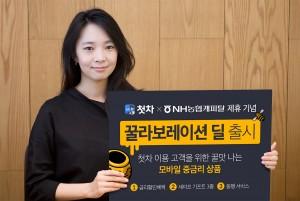 NH농협캐피탈이 미스터픽과 손잡고 첫차 앱을 통한 새로운 다이렉트 중고차 금융 서비스 확장에 나선다