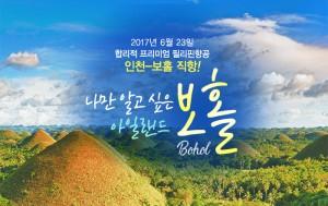필리핀항공이 6월 23일부터 인천-보홀 노선에 매일 1회 직항으로 신규 취항하는 것을 기념하기 위하여 이벤트를 진행한다