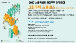 서울시 사회주택종합지원센터가 29일 연세대학교 백양누리 헬리녹스홀에서 사회주택 스쿨버스 아카데미를 개최한다