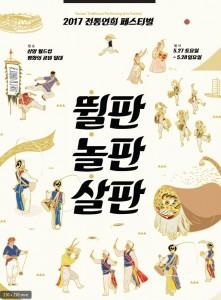 2017전통연희페스티벌 포스터