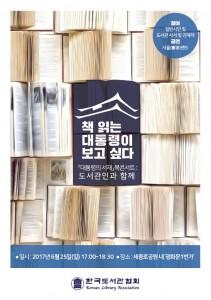 대통령의 서재 북콘서트: 도서관인과 함께 홍보물