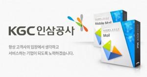웹메일 솔루션 전문 기업 나라비전이 한국인삼공사의 웹메일 시스템 구축 사업에 주요 사업자로 선정됐다