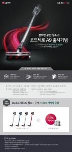LG전자가 핸디스틱 청소기 신제품 출시를 기념해 LG 코드제로 A9 구매 고객 대상 캐시백 10% 증정 이벤트를 진행한다