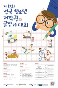 청소년 저작권 글짓기 대회 포스터