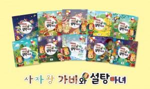 디앤피코퍼레이션이 만 3세부터 7세까지 이용할 수 있는 인터랙티브 앱북 사자왕 가비와 설탕마녀 시리즈를 출시했다