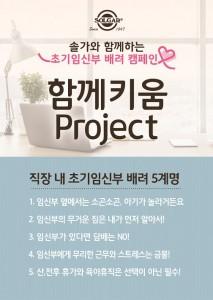한국솔가가 사내 임산부 배려 문화 활성화를 위한 함께 키움 프로젝트를 실시했다